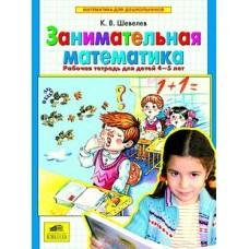 Занимательная математика. Рабочая тетрадь для детей 4-5 лет. БИНОМ