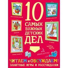 Читаем и обсуждаем! Занятные игры и рассуждалки. 10 самых важных детских дел