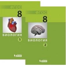 Биология. 8 класс. Учебник. Комплект в 2-х частях