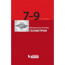 Геометрия. 7-9 класс. Методическое пособие