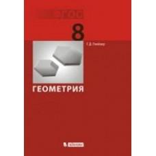Геометрия. 8 класс. Учебник