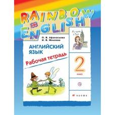 Английский язык. Rainbow English. 2 класс. Рабочая тетрадь