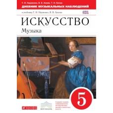 Искусство. 5 класс. Музыка. Дневник музыкальных наблюдений к учебнику. ВЕРТИКАЛЬ
