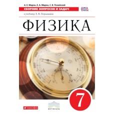 Физика. 7 класс. Учебное пособие. Сборник вопросов и задач. ВЕРТИКАЛЬ