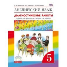 Английский язык. Rainbow English. 5 класс. Диагностические работы.  ВЕРТИКАЛЬ