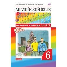 Английский язык. Rainbow English. 6 класс. Рабочая тетрадь с тестовыми заданиями.  ВЕРТИКАЛЬ