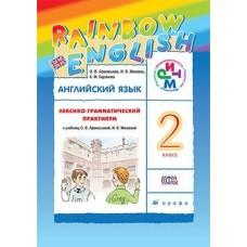 Английский язык. Rainbow English. 2 класс. Лексико-грамматический практикум. РИТМ