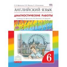 Английский язык. Rainbow English. 6 класс. Диагностические работы.  ВЕРТИКАЛЬ