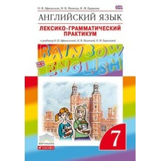 Английский язык. Rainbow English. 7 класс. Лексико-грамматический практикум.  ВЕРТИКАЛЬ