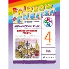 Английский язык. Rainbow English. 4 класс. Диагностические работы.  РИТМ