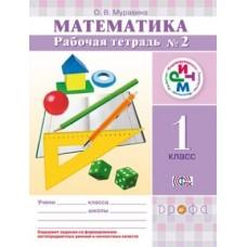 Математика. 1 класс. Рабочая тетрадь. Комплект в 2-х частях. Часть 2. РИТМ