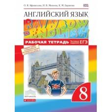 Английский язык. Rainbow English. 8 класс. Рабочая тетрадь с тестовыми заданиями.  ВЕРТИКАЛЬ