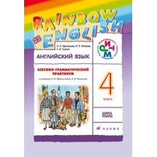 Английский язык. Rainbow English. 4 класс. Лексико-грамматический практикум. РИТМ
