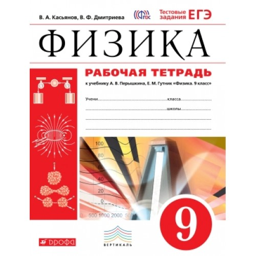 Решебник Пёрышкин Сборник Задач по Физике 7-9 Классы