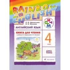 Английский язык. Rainbow English. 4 класс. Книга для чтения. РИТМ