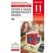 Алгебра и начала математического анализа. 11 класс. Учебник. Базовый уровень. ВЕРТИКАЛЬ
