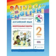 Английский язык. Rainbow English. 2 класс. Контрольные работы. РИТМ