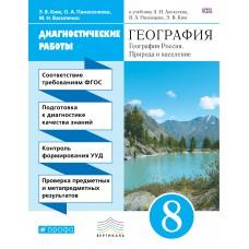 География России. 8 класс. Диагностические работы. ВЕРТИКАЛЬ