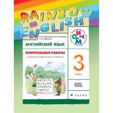 Английский язык. Rainbow English. 3 класс. Контрольные работы. РИТМ