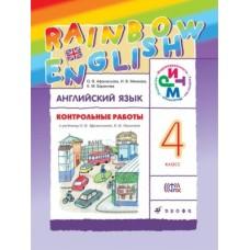 Английский язык. Rainbow English. 4 класс. Контрольные работы. РИТМ