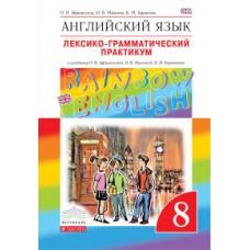 "Английский язык. ""Rainbow English"". 8 класс. Лексико-грамматический практикум. ВЕРТИКАЛЬ"