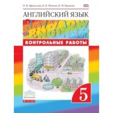 Английский язык. Rainbow English. 5 класс. Контрольные работы. РИТМ. ФГОС