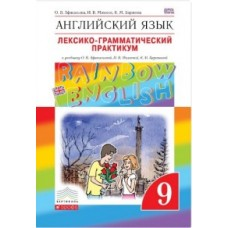 """Английский язык. """"Rainbow English"""". 9 класс. Лексико-грамматический практикум. ВЕРТИКАЛЬ. ФГОС"""