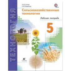 Сельскохозяйственные технологии. 5 класс. Рабочая тетрадь. ФГОС