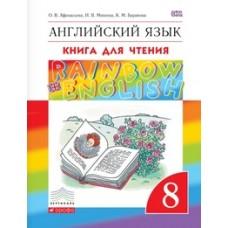 Английский язык. 8 класс. Rainbow English. Книга для чтения. Вертикаль. ФГОС