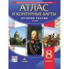 Атлас и контурные карты. 8 класс. История России  XIX в. ФГОС