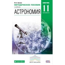 Астрономия. 11 класс. Методическое пособие. Вертикаль. ФГОС