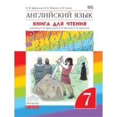 Английский язык. 7 класс. Rainbow English. Книга для чтения. Вертикаль. ФГОС