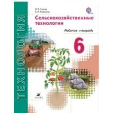 Сельскохозяйственные технологии. 6 класс. Рабочая тетрадь. ФГОС