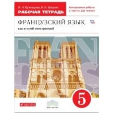 Французский язык как второй иностранный. 5 класс. Рабочая тетрадь с контрольными заданиями. ВЕРТИКАЛЬ