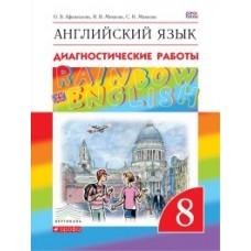 Английский язык. Rainbow English. 8 класс. Диагностические работы.  ВЕРТИКАЛЬ