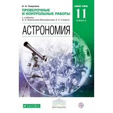 Астрономия. 11 класс. Проверочные и контрольные работы. Базовый уровень