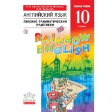 Английский язык. Rainbow English. 10 класс. Лексико-грамматический практикум. ВЕРТИКАЛЬ