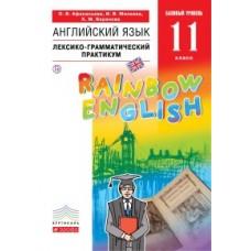 Английский язык. Rainbow English. 11 класс. Лексико-грамматический практикум. ВЕРТИКАЛЬ