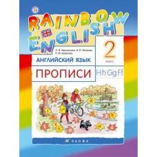 Английский язык. Rainbow English. 2 класс. Прописи