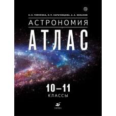 Астрономия. 10-11 классы. Атлас