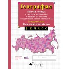 География России. 9 класс. Рабочая тетрадь с контурными картами. С тестовыми заданиями ЕГЭ