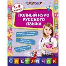 Полный курс русского языка. 1-4 классы