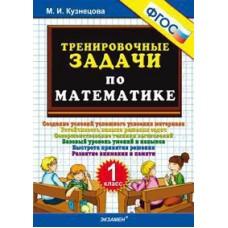 Математика. 1 класс. Тренировочные задачи. ФГОС