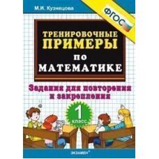 Математика. 1 класс. Тренировочные примеры. Повторение и закрепление. ФГОС