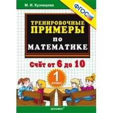 Математика. 1 класс. Тренировочные примеры. Счет то 6 до 10. ФГОС