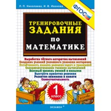 Математика. 1 класс. Тренировочные задания. ФГОС