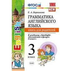 Английский язык. 3 класс. Книга для родителей. К учебнику Быковой Н.И.. ФГОС