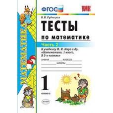 Математика. 1 класс. Тесты. Комплект в 2-х частях. Часть 2. К учебнику М.И. Моро. ФГОС