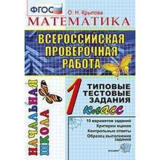 ВПР. Математика. 1 класс. Типовые тестовые задания. 10 вариантов. ФГОС