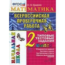 ВПР. Математика. 2 класс. Типовые тестовые задания. 10 вариантов. ФГОС
